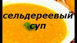 Жиросжигающий суп сельдеревый суп для похудения