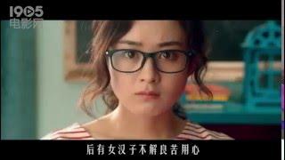 (Trailer) 女汉子真爱公式 / The Rise of A Tomboy ; Zhang Han, Zhao Li Ying, Jung Ilwoo, Kimmy Tong
