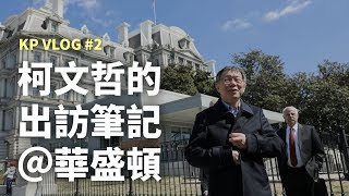 【KP VLOG #2】柯文哲的出訪筆記:華盛頓篇|柯P in the HOUSE,阿北在白宮學到的事...
