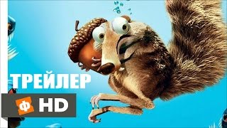 ЛЕДНИКОВЫЙ ПЕРИОД  СТОЛКНОВЕНИЕ НЕИЗБЕЖНО - Русский Трейлер (мультфильм) (2016)