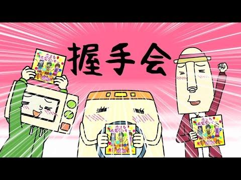 イマドキの家電系男子 「ポットン」「レンジろう」「ドラム」の大学生活を描く「Go!Go!家電男子」。 AKB48グループ×家電男子コラボ第2作目!ドラ...