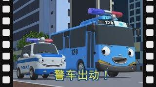 ???? 小巴士TAYO l 警車出動!  l 太友主題劇場 #94 l 小公交車太友