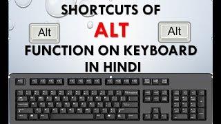 ( ALT ) SHORTCUTS  जो रोज आपके काम आएंगे IN HINDI