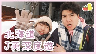【北海道 — J英深度遊 👬】大爆初戀經歷 ‼️|Pomato 小薯茄