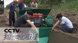 《我爱发明》 20190719 沟渠美容师  CCTV科教