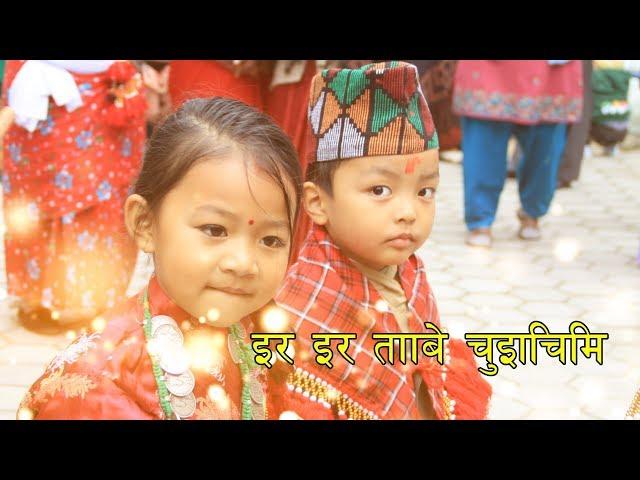 Iri iri Tabe Chuichimi ( इर इर ताँबे चुइाचिमि  ) Sunuwar Language Song