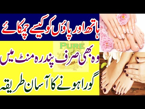 Hands And Feet Whitening Tipshands And Foot Skin Whitening Beauty Tips For Girls