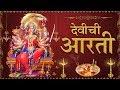 Devichi Aarti - मराठी देवीची आरती 2017