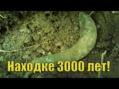Такой находке 3000 лет