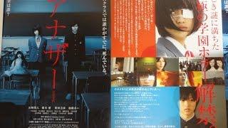 Another アナザー 2012 映画チラシ 2012年8月4日公開 【映画鑑賞&グッ...