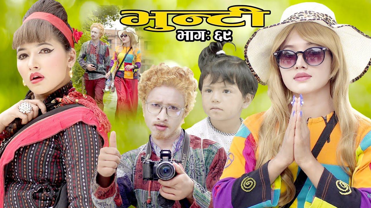 Bhunti II भुन्टी II Episode- 69 II Asha Khadka II Sukumaya  II  August 2 , 2021