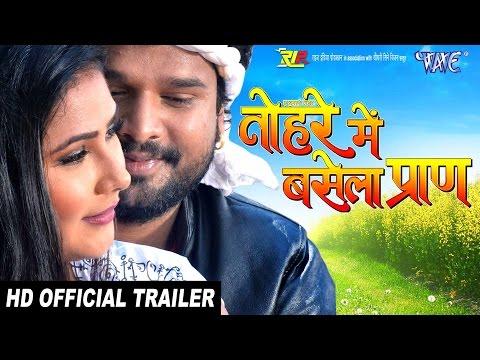 Tohare Mein Basela Praan (Trailer) - Ritesh Pandey - Priyanka Pandit - Superhit Bhojpuri Film 2017