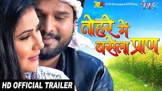 Tohare Mein Basela Praan Trailer Ritesh Pandey Priyanka Pandit Superhit Bhojpuri Film 2017