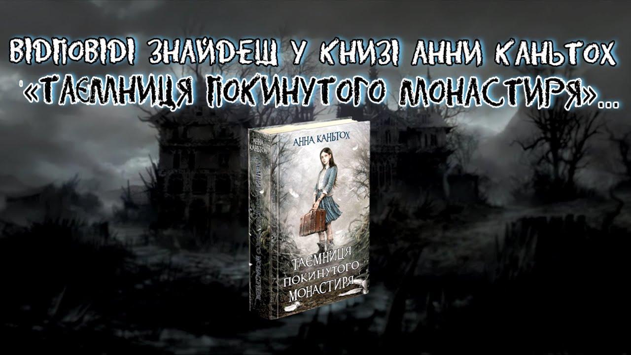 Буктрейлер на книгу Анни Каньтох «Таємниця покинутого монастиря»