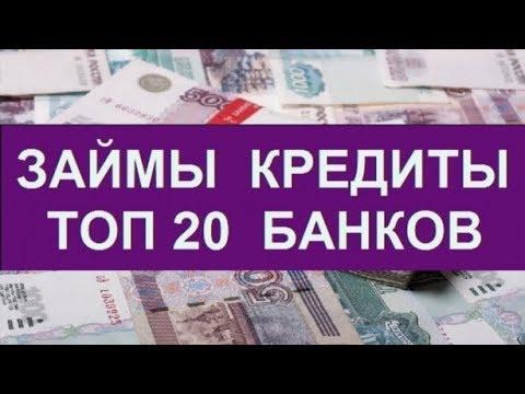 Займы В Ярцево Быстроиз YouTube · Длительность: 5 мин34 с  · отправлено: 6 дн. назад · кем отправлено: Кино онлайн