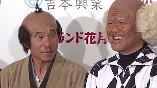 間寛平、パワー健在!ほぼアドリブで新喜劇メンバーが… 「東京グランド花月」会見1 #Kanpei Hazama #Press conference thumbnail