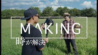 【MVメイキング】時が解決_撮影風景