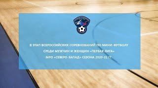 16 марта 2021 г II этап Всероссийских соревнований по мини футболу Первая Лига МРО Северо Запад