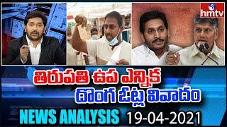 తిరుపతి ఉప ఎన్నిక దొంగ ఓట్ల వివాదం : Fake Votes in Tirupati By Elections | News Analysis | hmtv