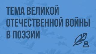 Литература 6 (Архангельский А.Н.) - Тема Великой Отечественной войны в поэзии. Видеоурок