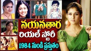 Saira Heroin Nayanthara Real Story ( Biography)  |Life Style | Unknown Facts | Nayanthara Wiki