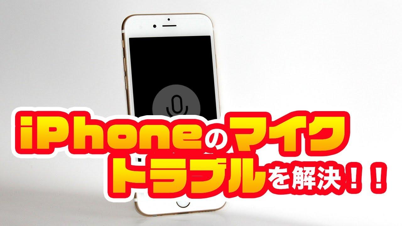 音量 iphone マイク