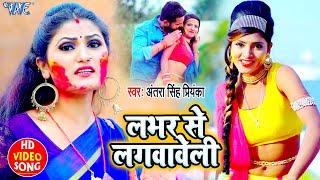 #Video  #Antra Singh Priyanka का NEW होली सांग  लभर से लगवावेली  Bhojpuri Holi Geet 2021