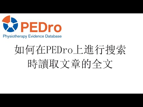 PEDro access to full text -繁体中文 (Chinese traditional characters)