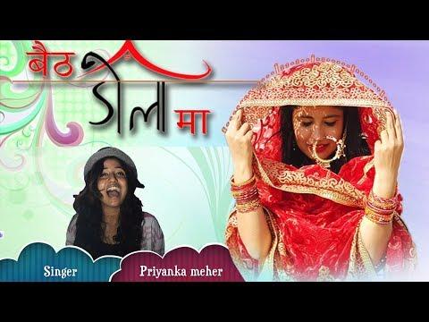 Baith Dola Ma By Priyanka Mehar