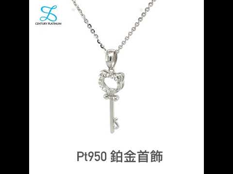世紀白金 鉑金 PT950 墜子 貓咪 鑰匙  WPB087