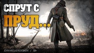 Мы потеряли цель Енот! / Battlefield 1