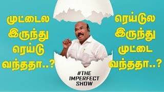 The Imperfect Show