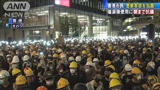 香港市民デモ 警察本部を取り囲み抗議 (19/06/22)