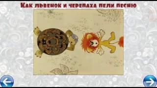 музыкальные пазлы №6 как львенок и черепаха пели песню