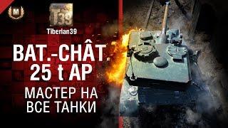 Мастер на все танки №116: Bat-Châtillon 25 t AP - от Tiberian39 [World of Tanks]