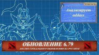 Подкаст Обновления Dota 2 v6.79