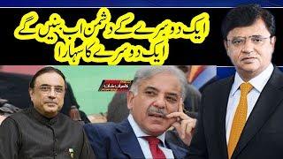 Zardari And Shehbaz Bhai Bhai - Dunya Kamran Khan Ke Sath