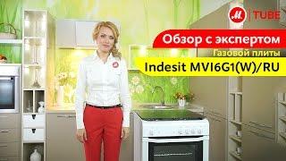 Відеоогляд газової плити Indesit MVI6G1(W)/UA з експертом М. Відео