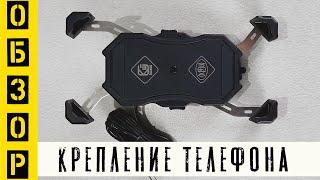 Крепление телефона на мотоцикле Лучший товар на AliExpress English subtitles