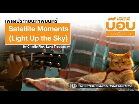 "A Street Cat Named Bob ""บ๊อบ แมว เพื่อน คน"" (Ost. Sub Thai)"