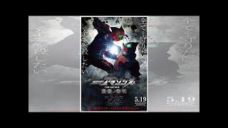News  Kamen Rider Amazons The Movie Gets 4D Screenings in Japan