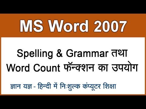 how to translate english to hindi in ms word 2007