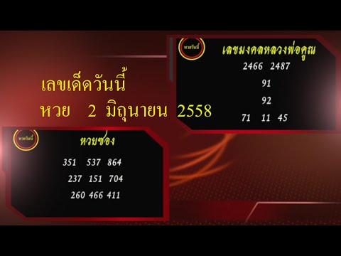 เลขเด็ด1พค2559 รางวัลที่1