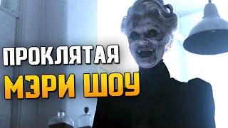 ПРИЗРАК МЭРИ ШОУ: МонстрОбзор фильма ужасов «Мертвая тишина»
