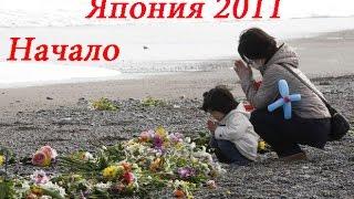 Смотреть! Цунами в Японии 2012 год, Япония цунами 2012(Я был шокирован когда зашел на сайт: http://sran-gospodnya.com/ Зайдите и Вы! Начало большой трагедии. Начало Цунами..., 2015-02-24T21:32:48.000Z)