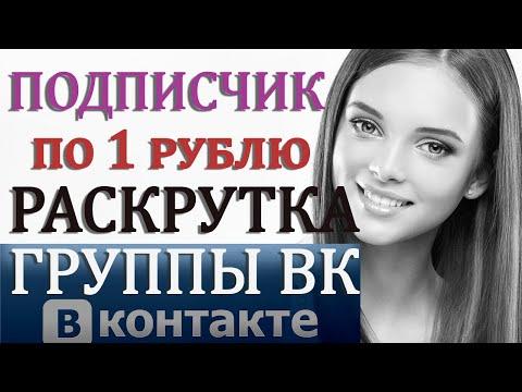 Подписчик по 1 рублю -  УРРРА.  Раскрутка группы вконтакте, маркет платформа, таргетинг