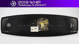 Вейкборд SLINGSHOT WHIP 2019