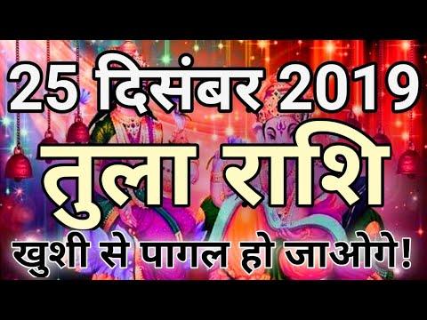 Tula rashi 25 December | Aaj Ka Tula Rashifal |Tula rashi 25 December 2019 जय माता दी।जय मातालक्ष्मी