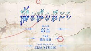 「爽海バッカニアーズ!」for PlayStation Vita ゲーム版挿入歌 『海を渡る者たち』 PV