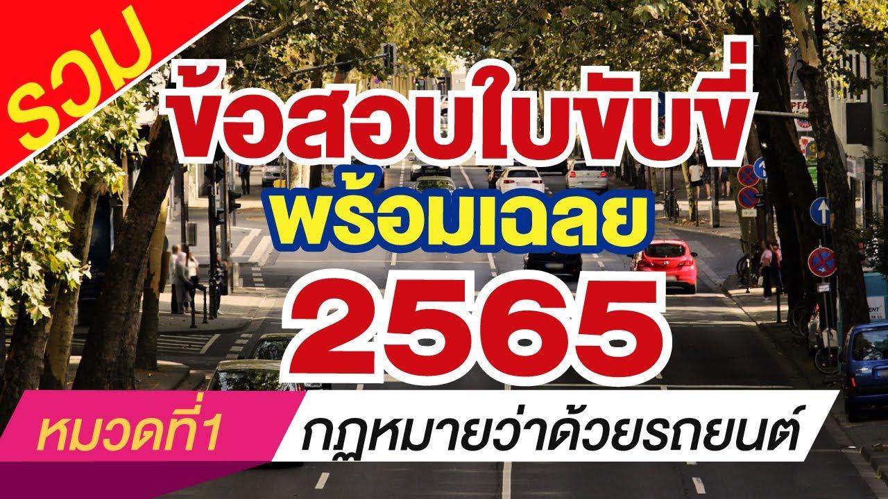 รวมข้อสอบใบขับขี่ 2564 พร้อมเฉลย หมวดที่ 1 กฎหมายว่าด้วยรถยนต์ #จองคิวทำใบขับขี่